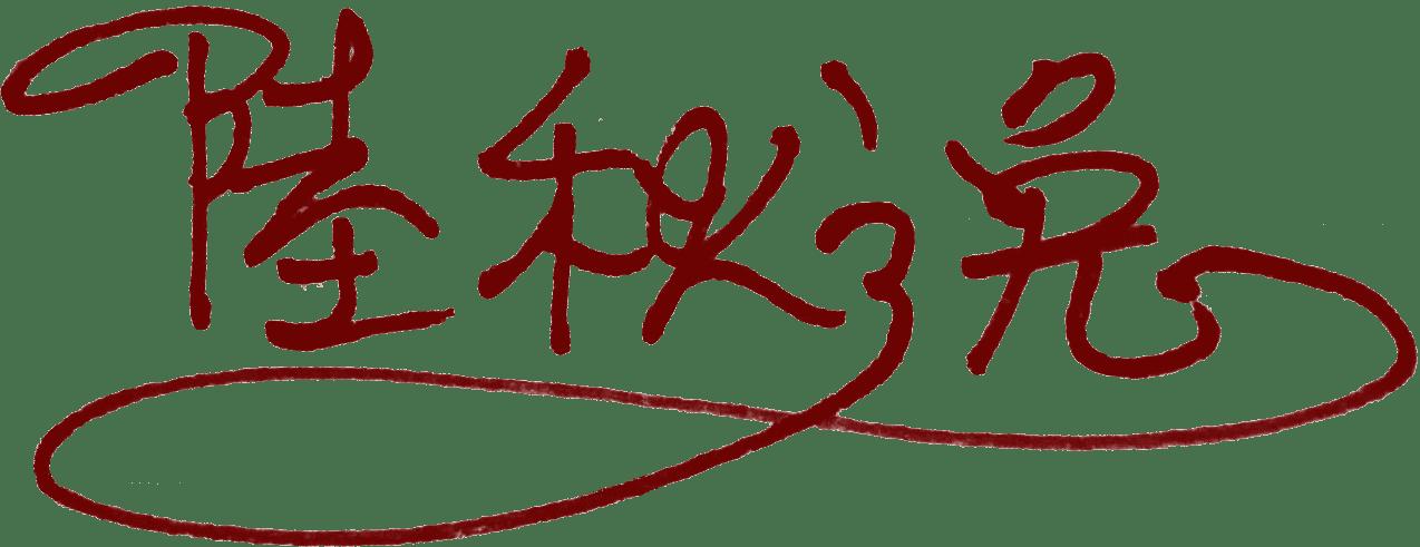 S. Qiouyi Lu